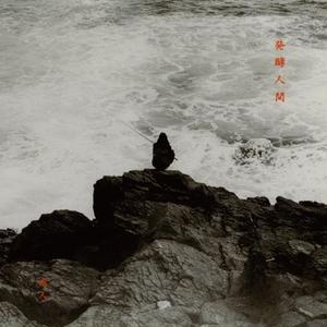 志人 - 発酵人間 [CD]
