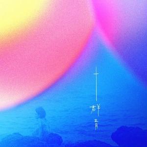 満島ひかり / 群青 [12INCH]