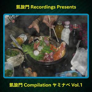 V.A / 凱旋門 COMPILATION ヤミナベ VOL.1 [CD]
