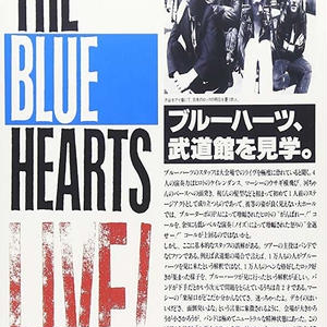 THE BLUE HEARTS / ザ・ブルーハーツライブ 1987.7.4日比谷野音 1988.2.12日本武道館 [DVD]