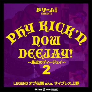 LEGENDオブ伝説 a.k.a. サイプレス上野 - PHY KICKIN' NOW DEEJAY 2 [MIX CDR]