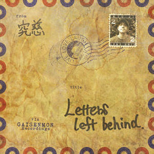 究慈/LETTERS LEFT BEHIND [CD]
