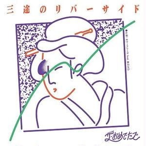 12/28 - ザ・おめでたズ / 三途のリバーサイド - サマーフリーズ feat.愛わなび [7inch]