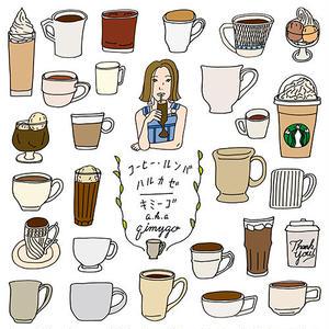 キミーゴ a.k.a qimygo / コーヒー・ルンバ [7inch]