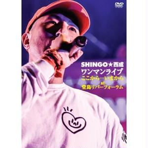 SHINGO★西成 - ワンマンライブ「ここから・・・いまから」[DVD]