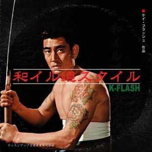 DJ K-FLASH/和イル道スタイル [MIX CD]