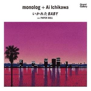 9月下旬入荷予定 - monolog+Ai ichikawa / いかれたBABY/PAPER DOLL [7inch]