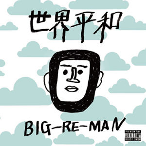 BIG-RE-MAN - 世界平和 [CD]