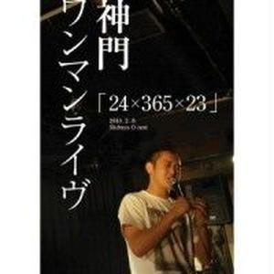 神門 / 24x365x23 [CD+DVD]