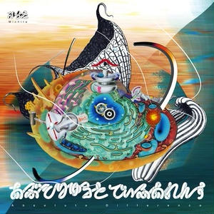 MICHITA / ABSOLUTE DIFFERENCE : DELUXE EDITION [2CD]