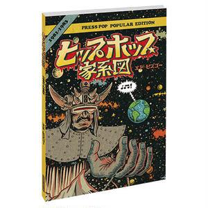 エド・ピスコー(翻訳:綾井亜希子) / ヒップホップ家系図 vol.2(1981~1983)普及版 (ソフトカバー)