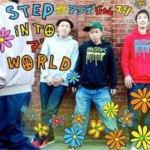 アラデジャムスタ/STEP IN TO A WORLD [CD]