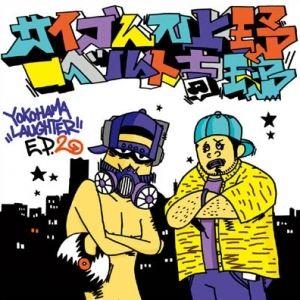 サイプレス上野とロベルト吉野 / YOKOHAMA LAUGHTER EP.2 [12INCH]