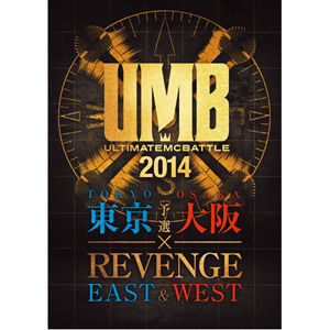 ULTIMATE MC BATTLE - 2014 東京・大阪予選×EAST&WEST REVENGE [DVD]