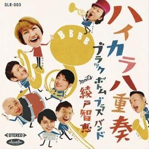 5/10 - BLACK BOTTOM BRASS BAND meets 綾戸智恵 / ハイカラ八重奏 [CD]