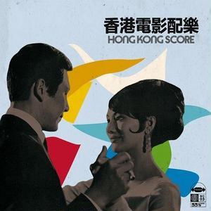V.A. / HONG KONG SCORE [LP]