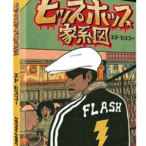 エド・ピスコー(翻訳:綾井亜希子) / ヒップホップ家系図 vol.1(1970~1981)ソフトカバー