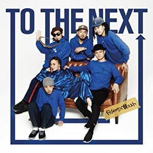 韻シスト×PUSHIM / TO THE NEXT [CD]