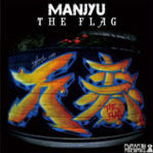 万寿 / THE FLAG [CD]