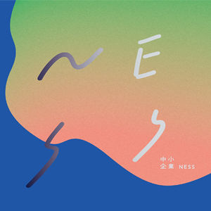 中小企業 / NESS [CD]