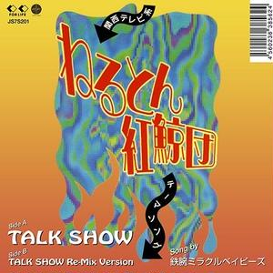 鉄腕ミラクルベイビーズ - TALK SHOW / TALK SHOW Re-Mix Version [7INCH]