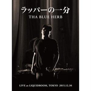 THA BLUE HERB / ラッパーの一分 [DVD]