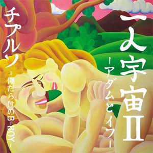 チプルソ/一人宇宙Ⅱ-アダムとイフ [CD]