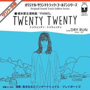 インターナショナル・プレイボーイズ / Twenty Twenty c/w Dry Run [7inch+DL]