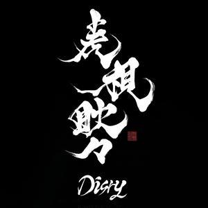Disry / 虎視眈々 [CD]
