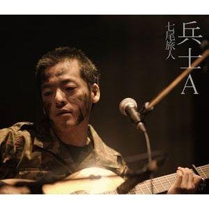 七尾旅人 / 兵士A [2DVD]