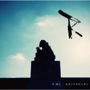 R-指定 / セカンドオピニオン [CD]