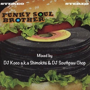 6/30 - DJ KOCO a.k.a. SHIMOKITA & DJ SOUTHPAW CHOP / FUNKY SOUL BROTHER [MIX CD]