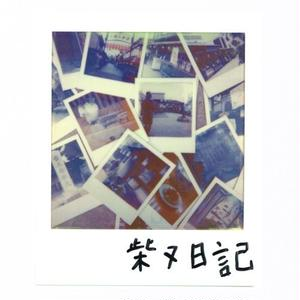 ZORN - 柴又日記 [CD+DVD] 【限定盤】