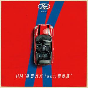 11/23 - KM / 夜のパパ(feat. 田我流) / Distance feat. Weny Dacillo, Taeyoung Boy, Lui Hua [7inch]