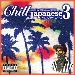SEX山口 - Chill Japanese 3 [MIX CD]