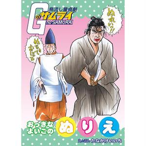 『Gのサムライ おっきなよいこのぬりえ』田中圭一