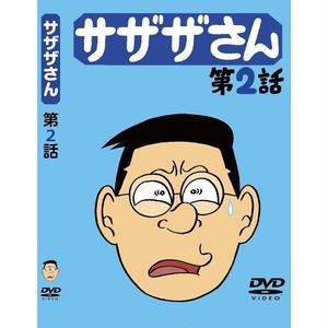 【1月2日から発送開始】DVD「サザザさん 第2話」