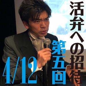 【電子チケット】2019年4月12日「活弁への招待 第五回」前売券(伴奏 清元 延美雪)