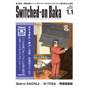西園寺スペルマ『SWITCHED-ON BAKA : session 1.1』