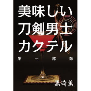黒碕薫『美味しい刀剣男士カクテル 第一部隊』