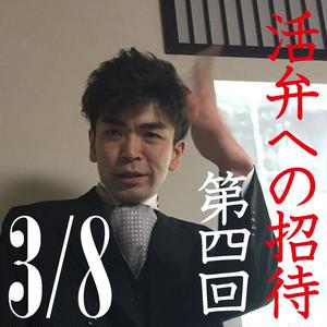 【電子チケット】2019年3月8日「活弁への招待 第四回」前売券(ゲスト 佐々木宏人)