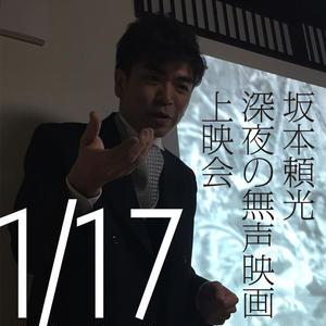 【紙チケット】2019年1月17日「坂本頼光・深夜の無声映画上映会 第1回」前売券(ゲスト かしましずか)