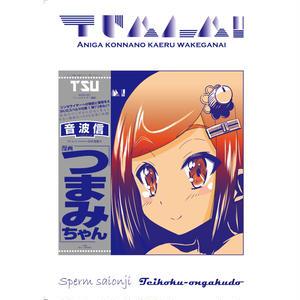 西園寺スペルマ「つまみちゃん」同人誌版 1号