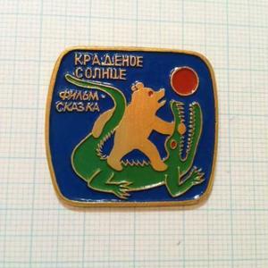 USSRバッジ184