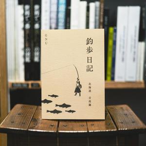 釣歩日記 日高篇 / GNU(長沼商史)