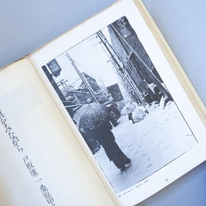 夢の町 桑原甲子雄東京写真集 / 桑原甲子雄(Kineo Kuwabara)
