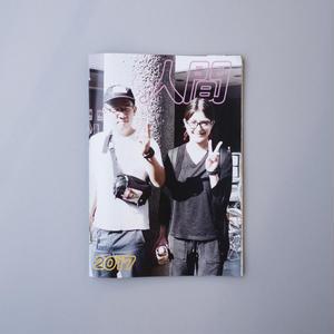 [新刊] 人間 / 鈴木彩 (Aya Suzuki)