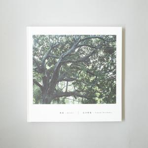 [新刊] 蜜雨 / 広川智基  (Tomoki Hirokawa)