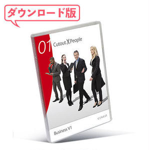 01Cutout People ビジネスV1 [ダウンロード版]