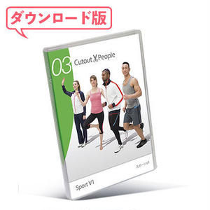 03Cutout People スポーツV1 [ダウンロード版]